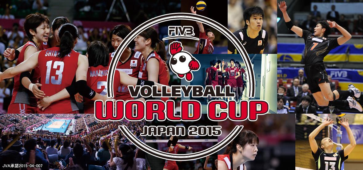FIVBワールドカップバレーボール2015