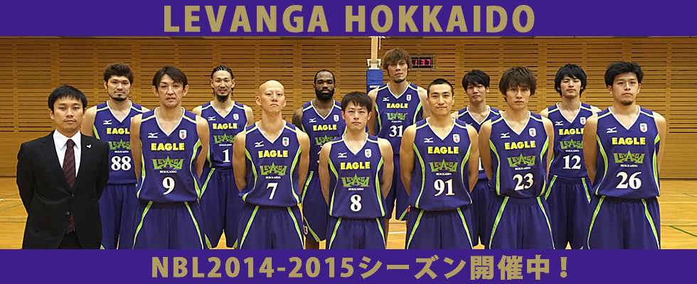 レバンガ 北海道 選手