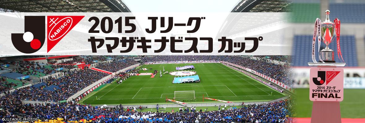 2015Jリーグヤマザキナビスコカップ