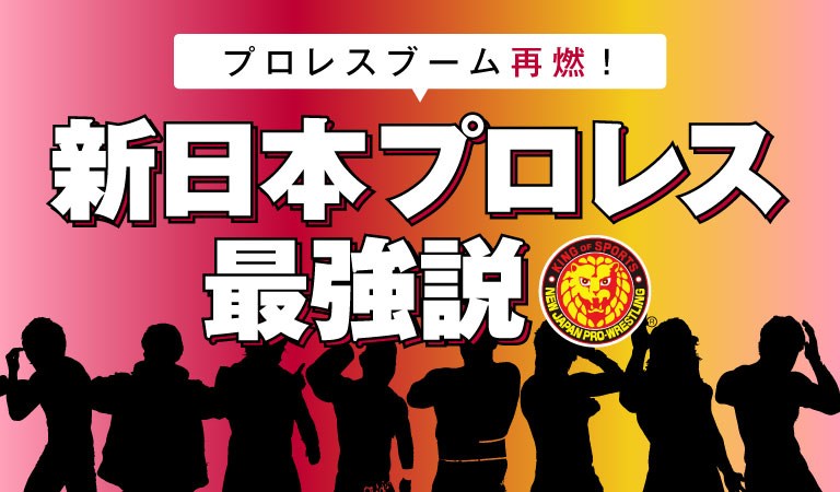 プロレスブーム再燃!新日本プロレス最強説