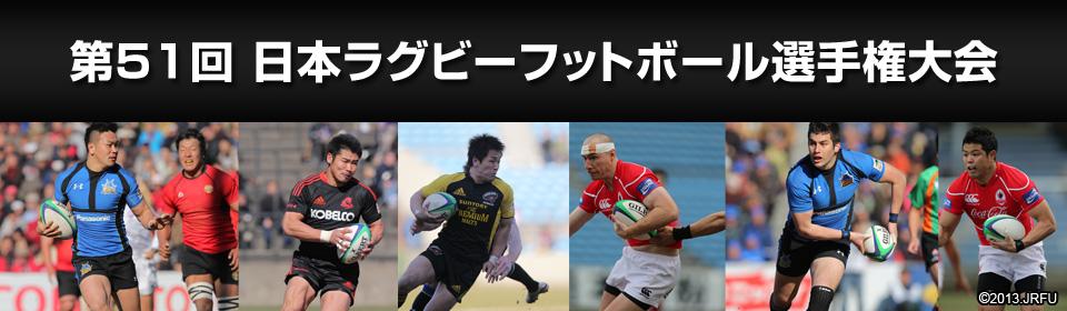 第51回 日本ラグビーフットボール選手権大会