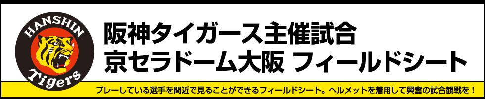 阪神タイガース主催試合 京セラドーム大阪 フィールドシート