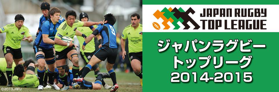ジャパンラグビー トップリーグ2014-2015