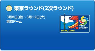 東京ラウンド(2次ラウンド) 3月8日(金)~3月12日(火) 東京ドーム