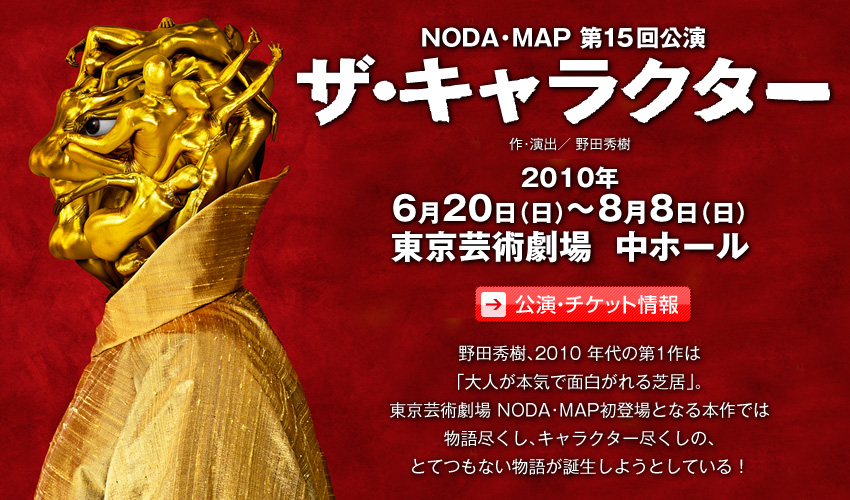 NODA・MAP『ザ・キャラクター』