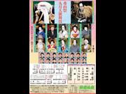 歌舞伎座秀山祭九月大歌舞伎