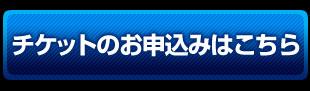出演者タイムテーブル