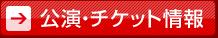 公演・チケット情報