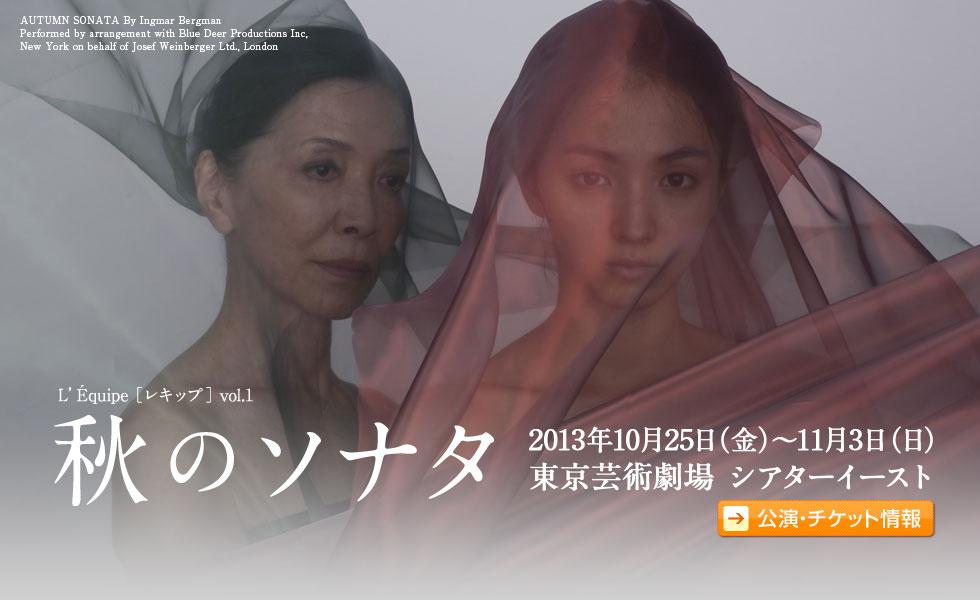 L'Équipe(レキップ) vol.1 「秋のソナタ」2013年10月25日(金)~11月3日(日) シアターイースト