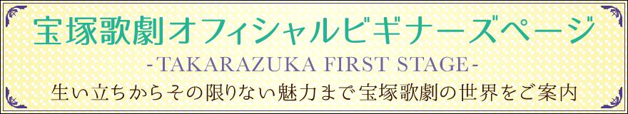 宝塚歌劇オフィシャルビギナーズページ