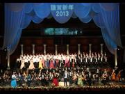 びわ湖ホール ジルヴェスター・コンサート 2013-2014