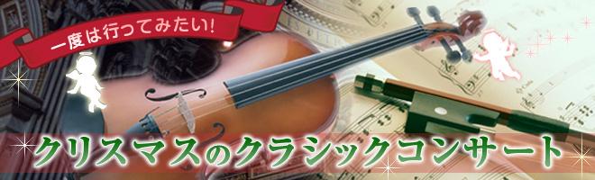 一度は行ってみたい! クリスマスのクラシックコンサート