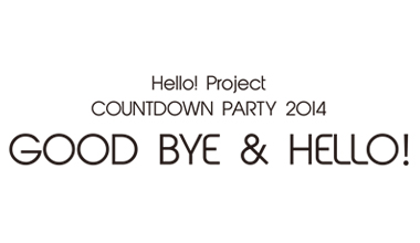 『Hello!Project COUNTDOWN PARTY 2014 ~ GOOD BYE & HELLO ! ~』ライブビューイング