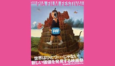 第36回 PFFぴあフィルムフェスティバル