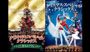 クリスマス・スペシャル・クラシックス / バレエ版クリスマス・スペシャル・クラシックス (東京都)