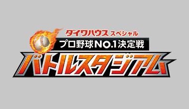 ダイワハウススペシャル プロ野球No.1決定戦! バトルスタジアム(大阪府)