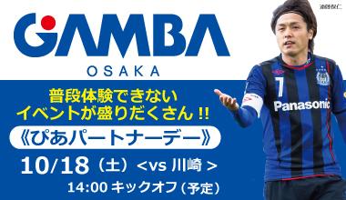 J1リーグ戦/ガンバ大阪 vs川崎フロンターレ(大阪府)