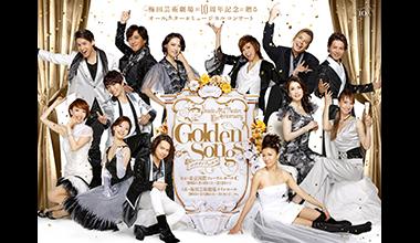 「Golden Songs」(大阪府)