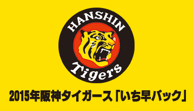 2015年阪神タイガース「いち早パック」(大阪府・兵庫県)