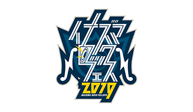 イナズマロック フェス 2019(滋賀県)