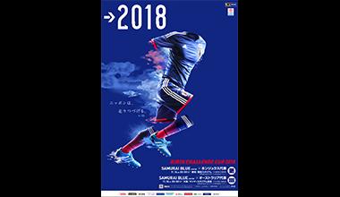 キリンチャレンジカップ2014(大阪府)