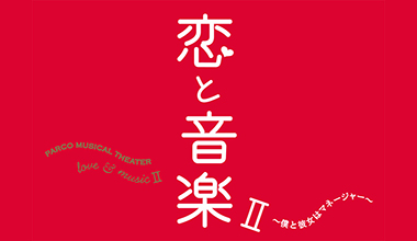 「恋と音楽II ~僕と彼女はマネージャー~」(大阪府)