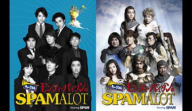ミュージカル「モンティ・パイソンのSPAMALOT featuring SPAM」(大阪府)