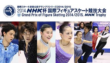 2014NHK杯国際フィギュアスケート競技大会(大阪府)