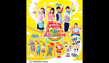 おかあさんといっしょスペシャルステージ2019 in 大阪(大阪府)