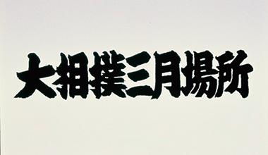 平成27年 大相撲三月場所 ぴあプレミアムシート購入証明書 (お土産付き)(大阪府)