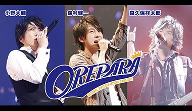 Lantis Presents Original Entertainment Paradise 2014 神戸ワールド記念ホール Rainbow Carnival(兵庫県)