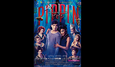 ミュージカル「ピピン-PIPPIN」(大阪府)