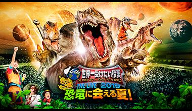 世界一受けたい授業 THE LIVE 2019 もう一度恐竜に会える夏!(大阪府)