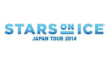 STARS ON ICE JAPAN TOUR 2014 大阪公演