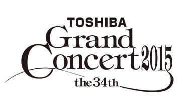 東芝グランドコンサート2015(大阪府)