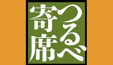 ヤマキ つるべ寄席 ~若手台頭~(大阪府)