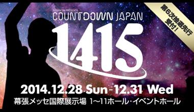 COUNTDOWN JAPAN 14/15 (千葉県)