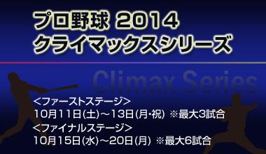 2014 クライマックスシリーズ (東京都・他)