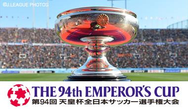 第94回 天皇杯全日本サッカー選手権大会 (全国)