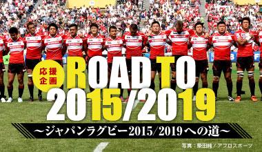 ジャパンラグビー応援企画 ROAD TO 2015/2019