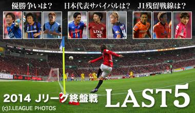2014Jリーグ シーズン終盤戦 (全国)