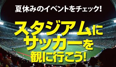 Jリーグ特集2014「スタジアムにサッカーを観に行こう!」