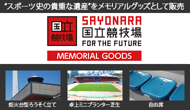 "SAYONARA国立競技場FINAL ""FOR THE FUTURE"" MEMORIAL GOODS"