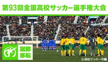 平成26年度 第93回 全国高校サッカー選手権大会 (東京都・埼玉県・他)