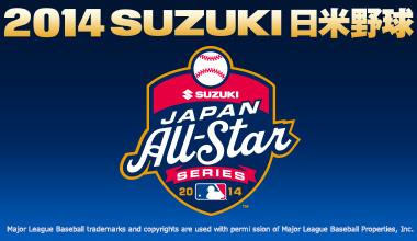 2014 SUZUKI 日米野球 (兵庫県・東京都・他)