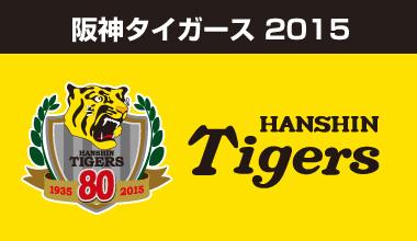 阪神タイガース主催試合 (兵庫県・大阪府)