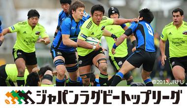 ジャパンラグビートップリーグ2014-2015 (全国)