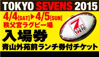 HSBCセブンズワールドシリーズ東京セブンズ2015 (東京都)