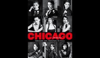 ブロードウェイミュージカル「CHICAGO」宝塚歌劇100周年記念OGバージョン (全国)