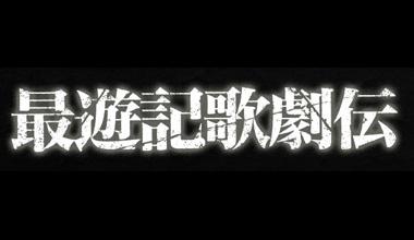 「最遊記歌劇伝 -Burial-」 (東京都・大阪府)